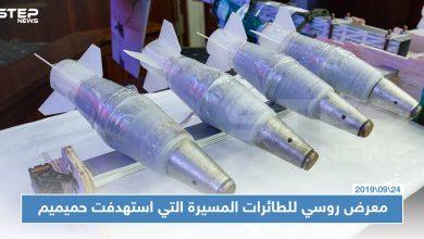 معرض روسي للطائرات المسيرة التي استهدفت قاعدة حميميم في سوريا