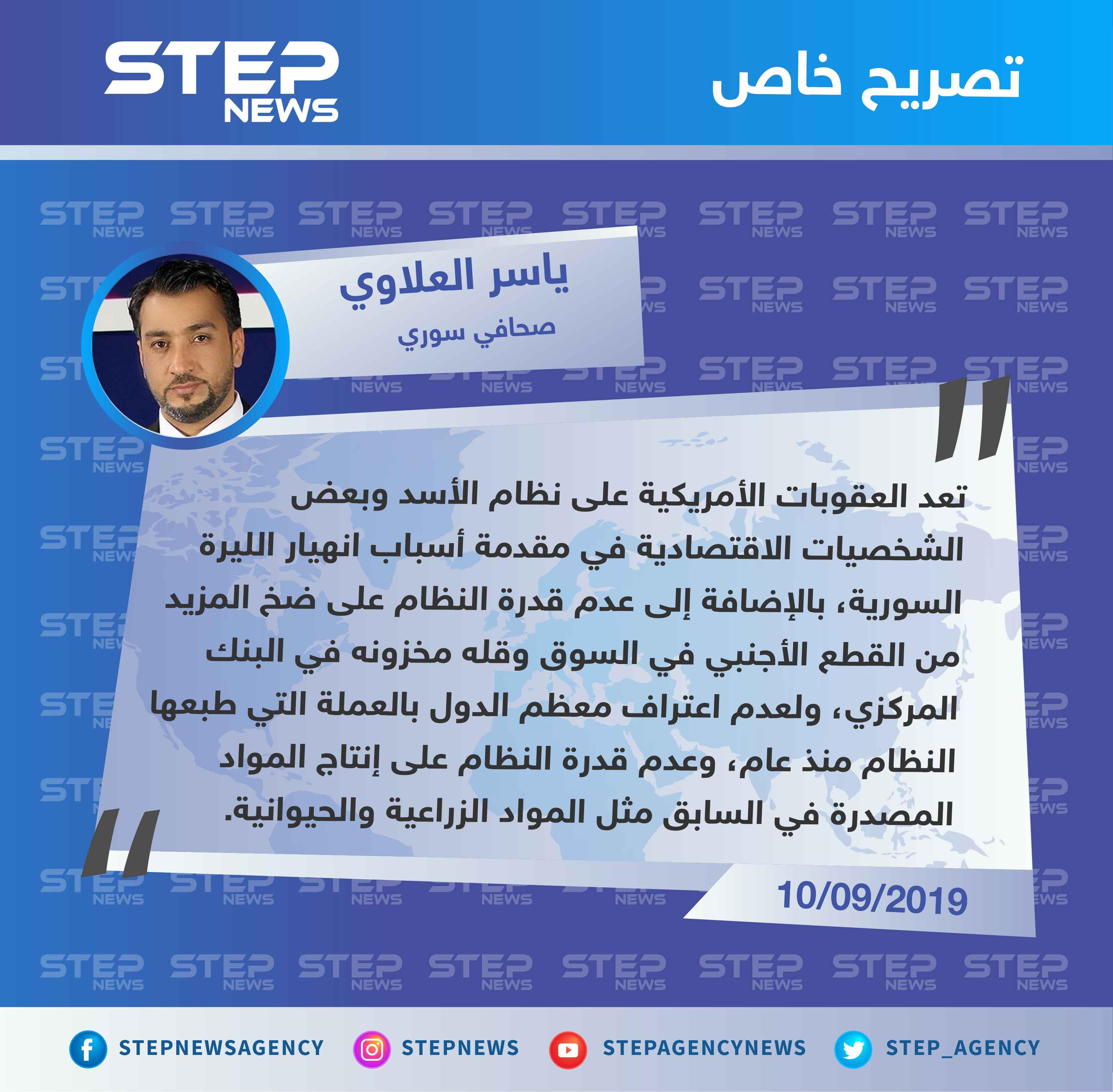 صحافي سوري لستيب: العقوبات الأمريكية على النظام السوري هي سبب انهيار الليرة السورية