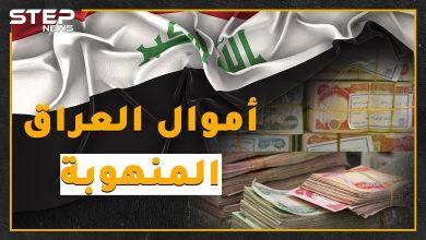 أكثر من 500 مليار دولار نُهبت من أموال العراق.. إليك القصة كاملة؟!