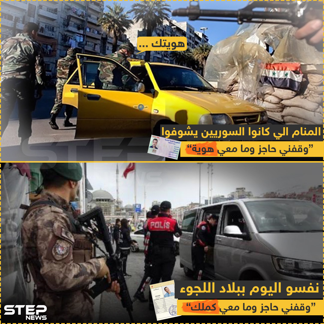 المنام الي كانوا السوريين يشوفوا بسوريا ... نفسو اليوم ببلاد اللجوء