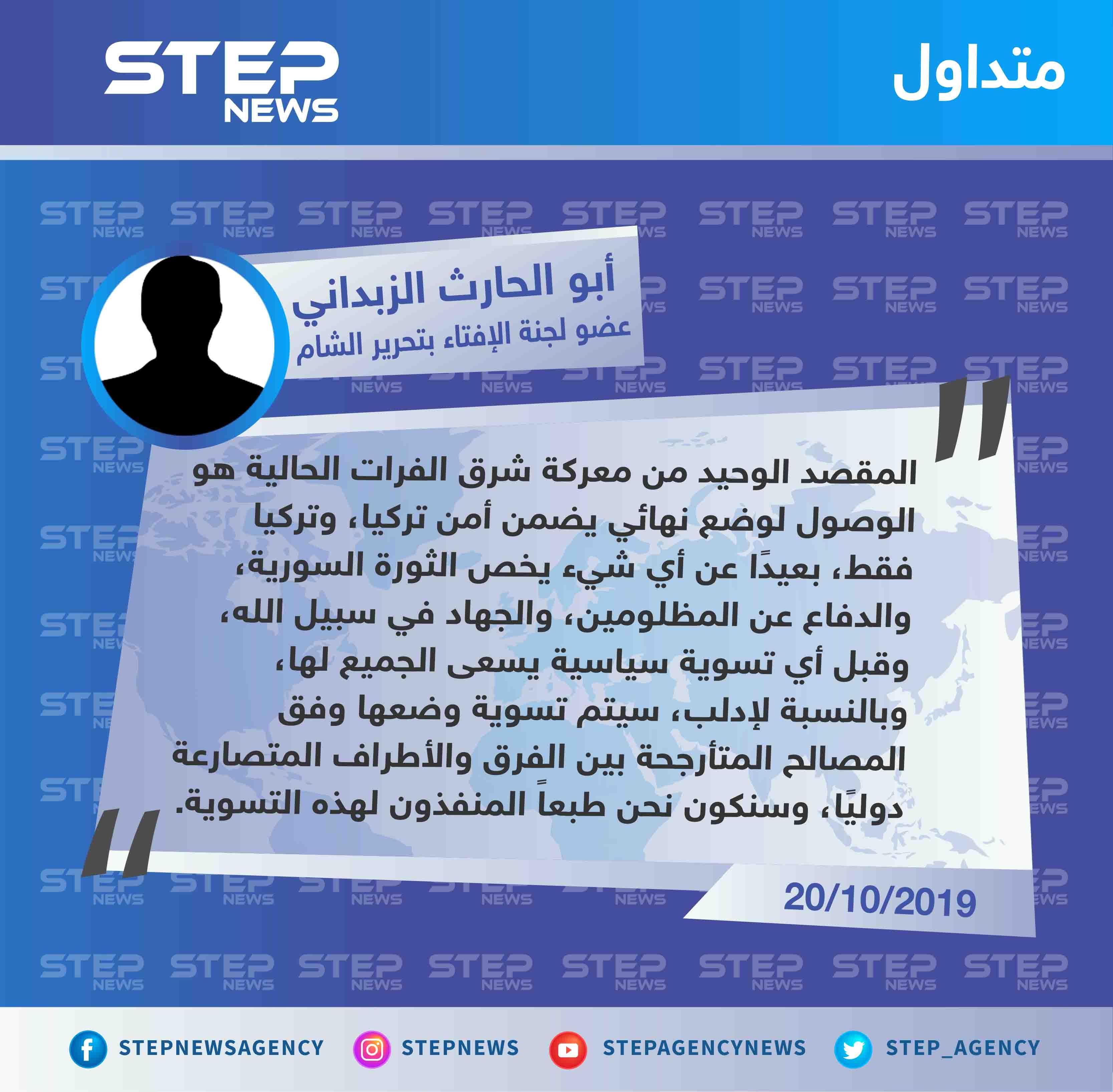 عضو لجنة الإفتاء بتحرير الشام: تركيا لا يهمها الثورة السورية والمظلومين.. والفصائل ستكون أداة لتسوية وضع إدلب