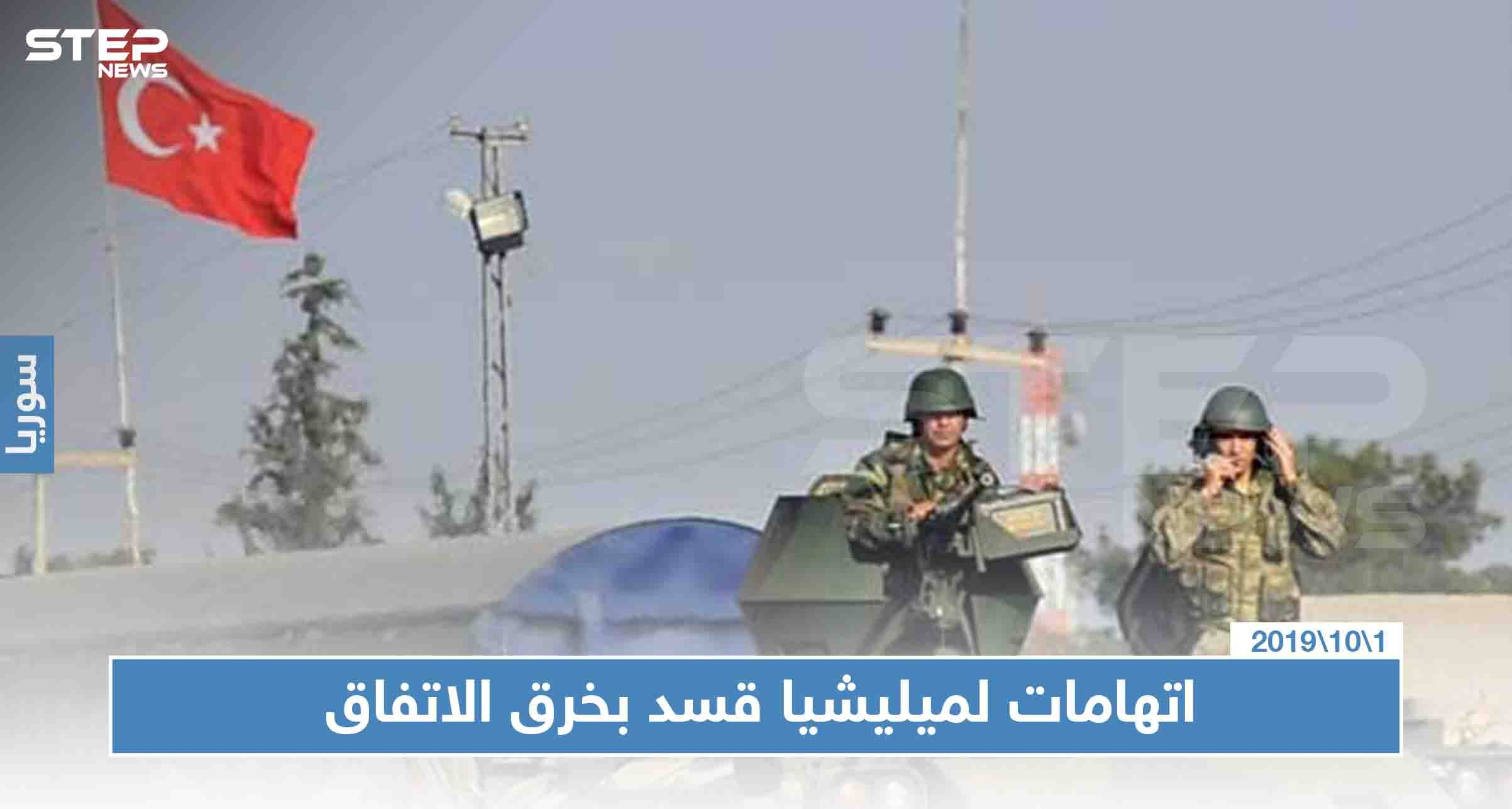 """تركيا تُعلن مقتل أحد جنودها في رأس العين رغم اتفاق """"وقف إطلاق النار"""""""