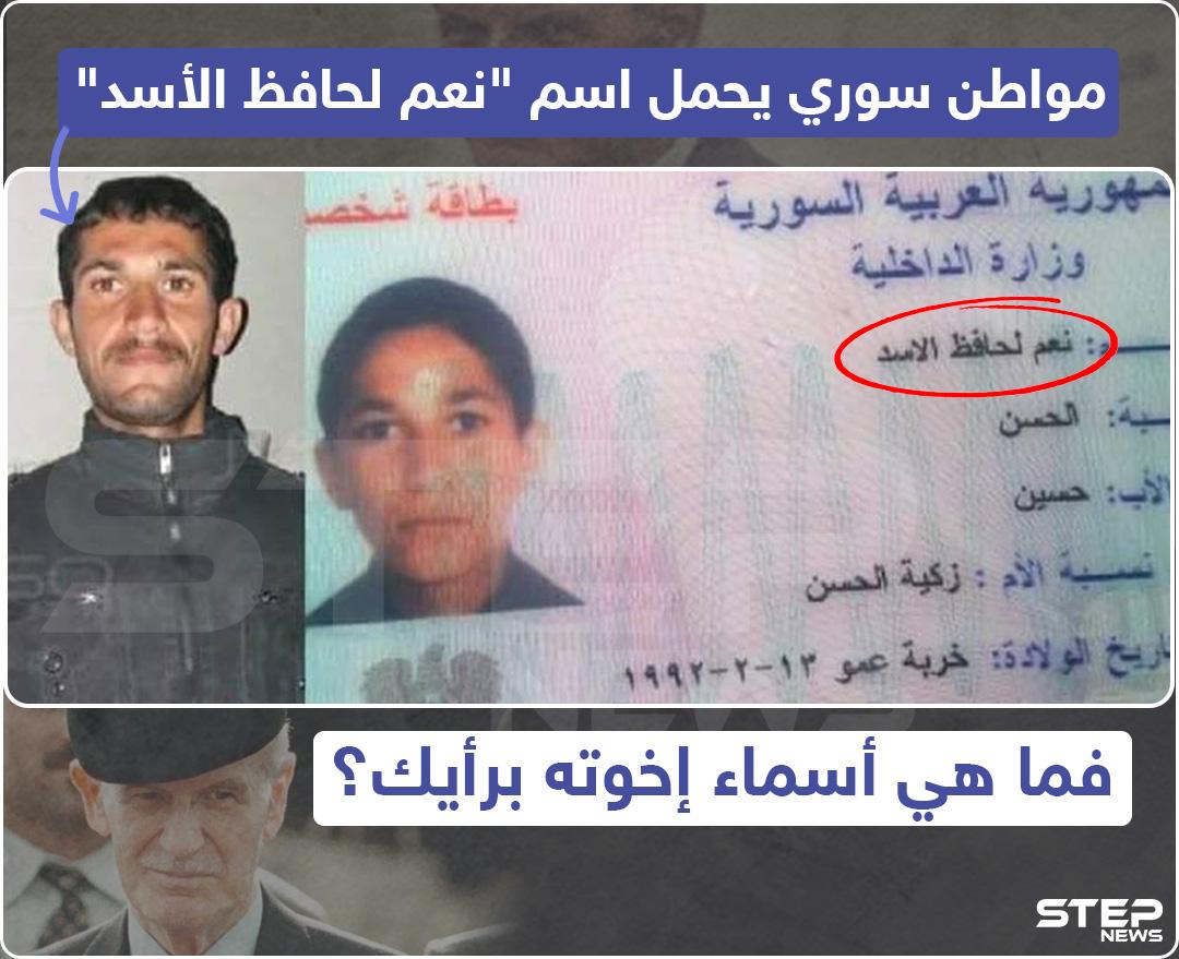 """مواطن سوري يحمل اسم """"نعم لحافظ الأسد"""" , فما هي أسماء إخوته برأيك ؟"""