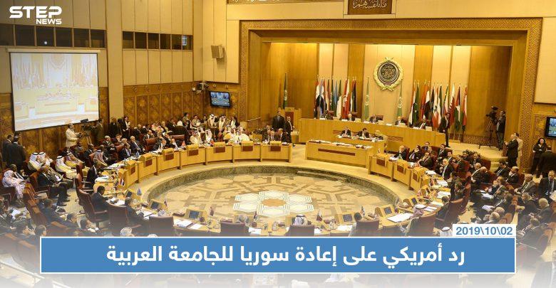 واشنطن ترفض عودة سوريا إلى جامعة الدول العربية وتحذر!!