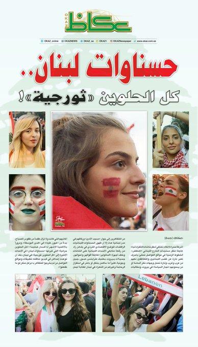 """تحت عنوان """"حسناوات لبنان"""" .. صحيفة """"عكاظ"""" السعودية تسبب سخطًا واسعًا"""