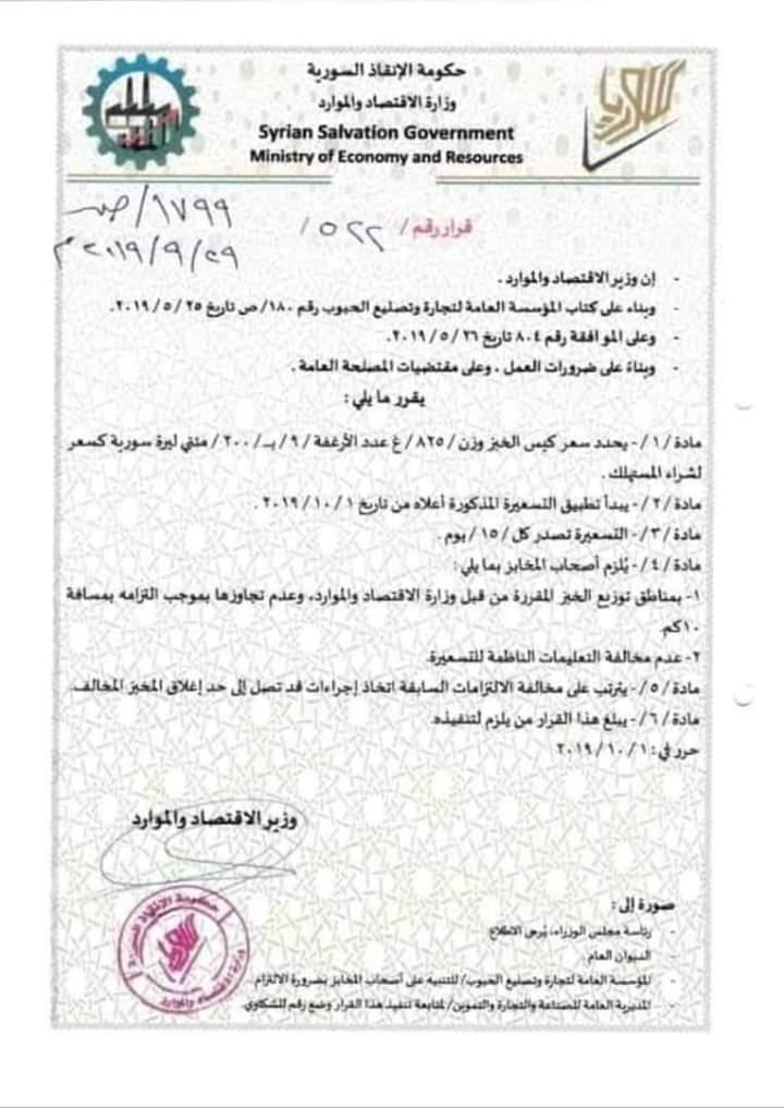 بحجة ارتفاع الدولار...هيئة تحرير الشام تُصدر قراراً جديداً حول الخبز في إدلب!!