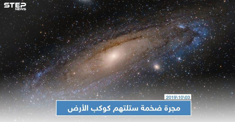 """علماء الفلك يعلنون عن اسم """"مجرة ضخمة"""" ستلتهم كوكب الأرض وتقضي عليه"""
