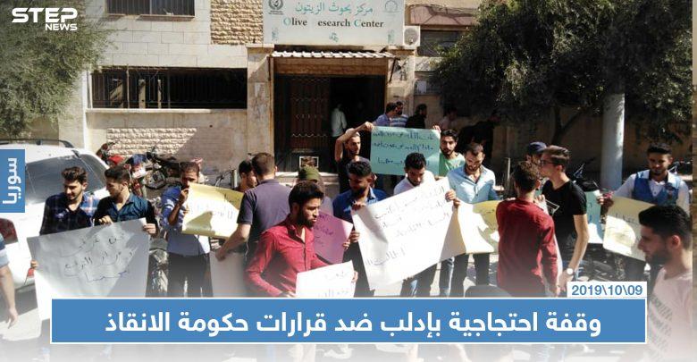 وقفة احتجاجية لطلاب جامعة إدلب ضد قرارات حكومة الانقاذ