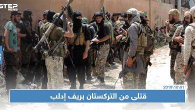 تحرير الشام تطوق سرمين بحثًا عن قاتلي عنصرين من التركستان تابعين لها