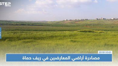 """النظام السوري يبدأ بمصادرة أراضي معارضيه ممن وصفهم بـ """"الإرهابيين"""" شمالي حماة"""