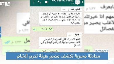 """محادثة مسرّبة داخل اجتماع مغلق لـ """"الجولاني"""" تكشف مصير هيئة تحرير الشام"""