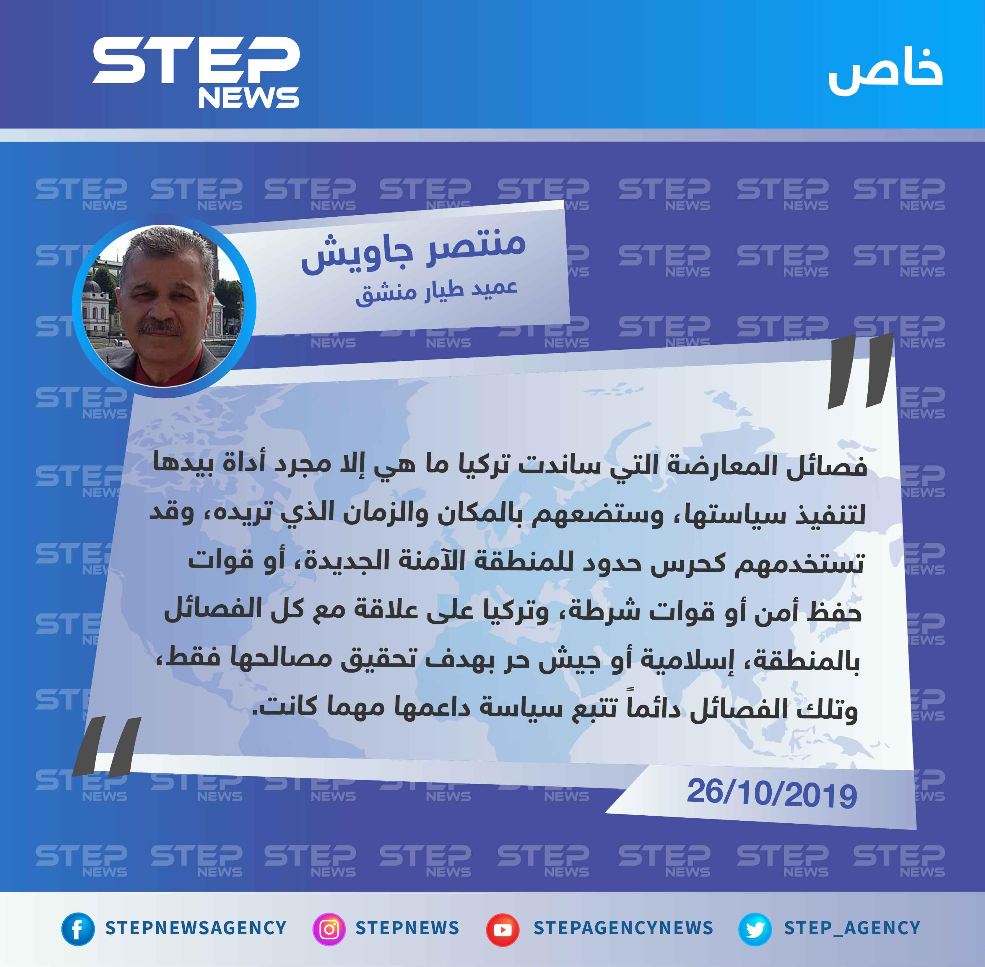 طيار منشق عن النظام .. فصائل المعارضة السورية مجرد أداة بيد تركيا