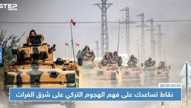 بالصور   4 نقاط تساعدك في فهم الهجوم التركي على شرق الفرات وعواقبه، إليك بها!