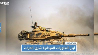 """أبرز التطورات الميدانية شرق الفرات في اليوم الثالث من عملية """"نبع السلام"""""""