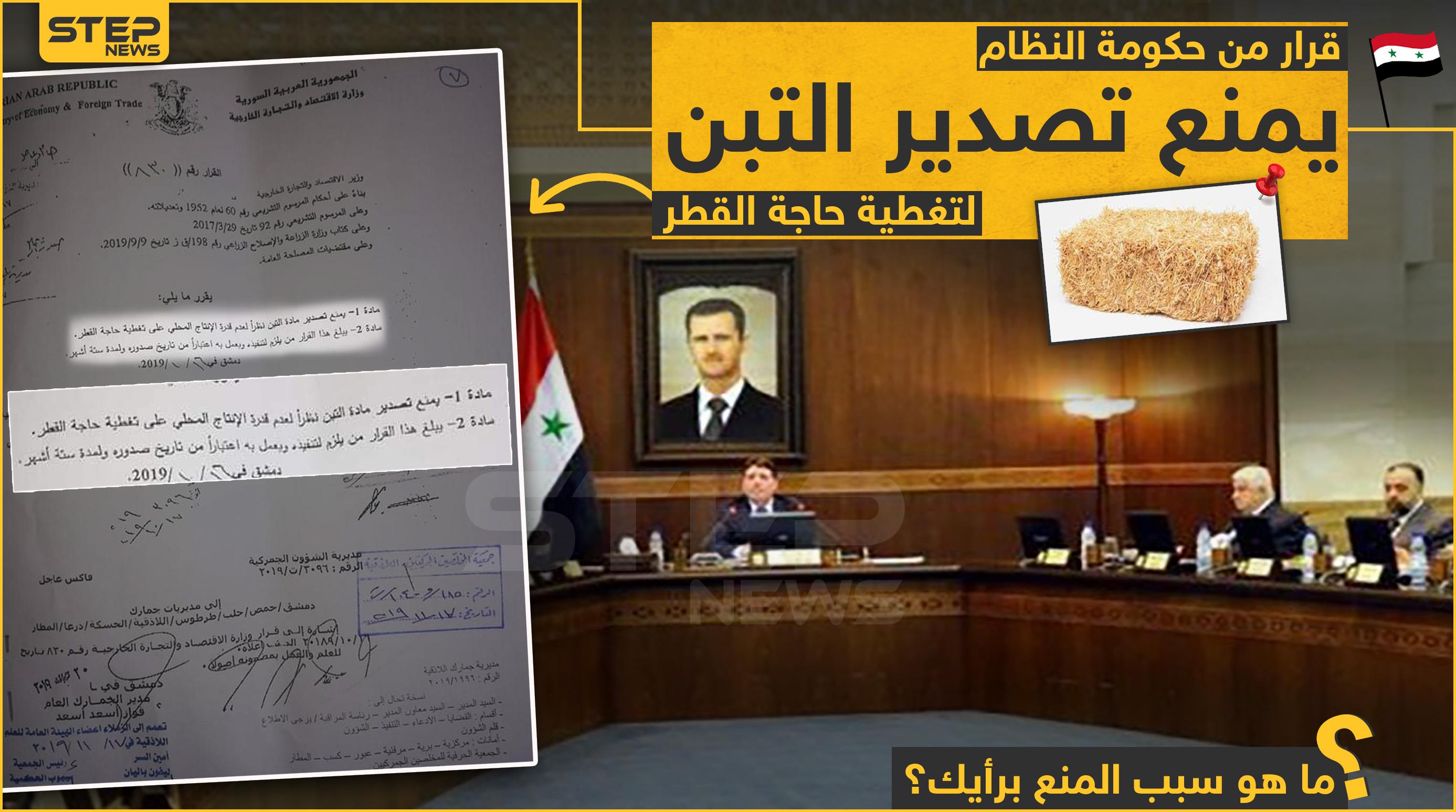 قرار لحكومة الأسد بمنع تصدير التبن ما هو السبب برأيك؟