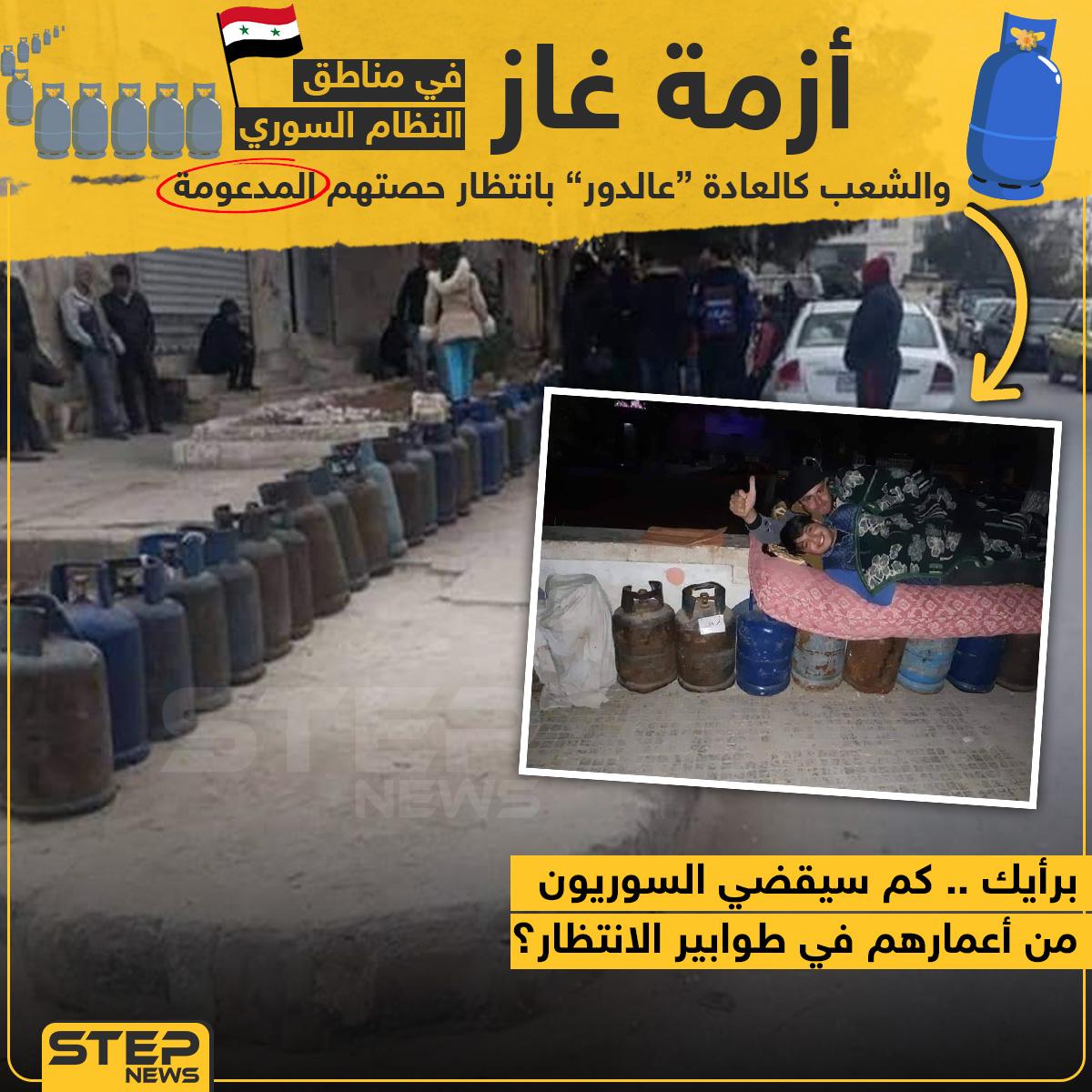 استمرار أزمة الغاز في مناطق النظام السوري ?