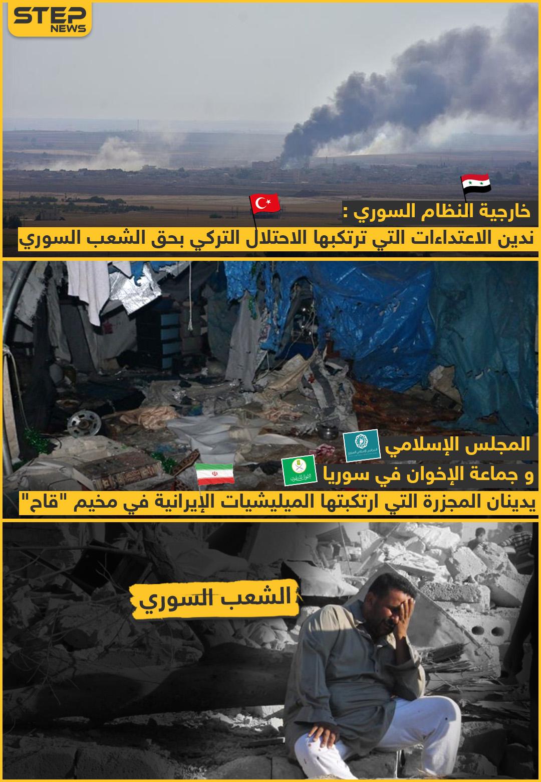 بين الإدانات الشعب السوري يدفع الثمن