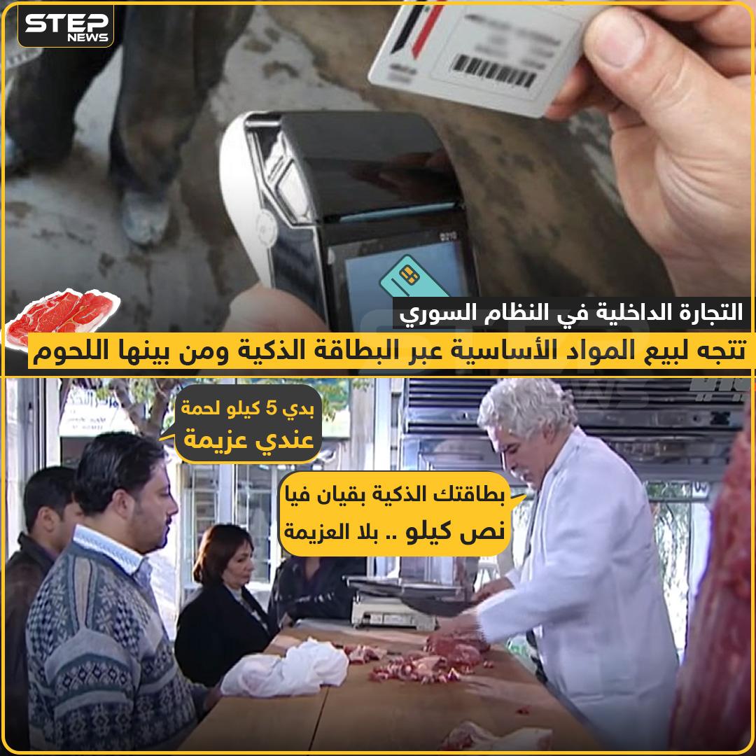 شراء اللحوم عبر البطاقة الذكية في مناطق النظام بأمر من التجارة الداخلية ?