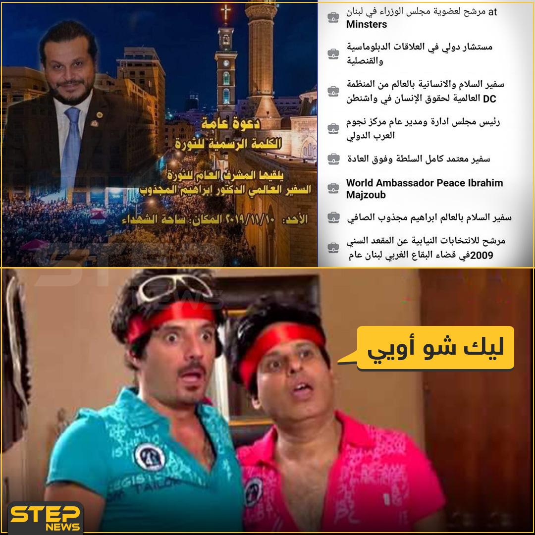 الإعلان عن الكلمة الرسميّة للثورة اللبنانية