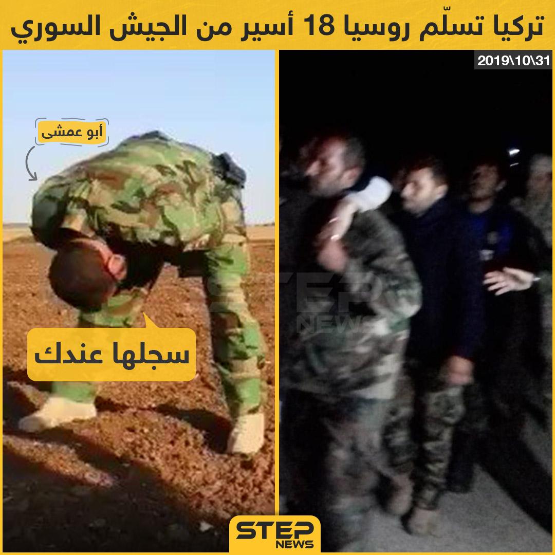 تركيا تسلم روسيا 18 أسير من الجيش السوري