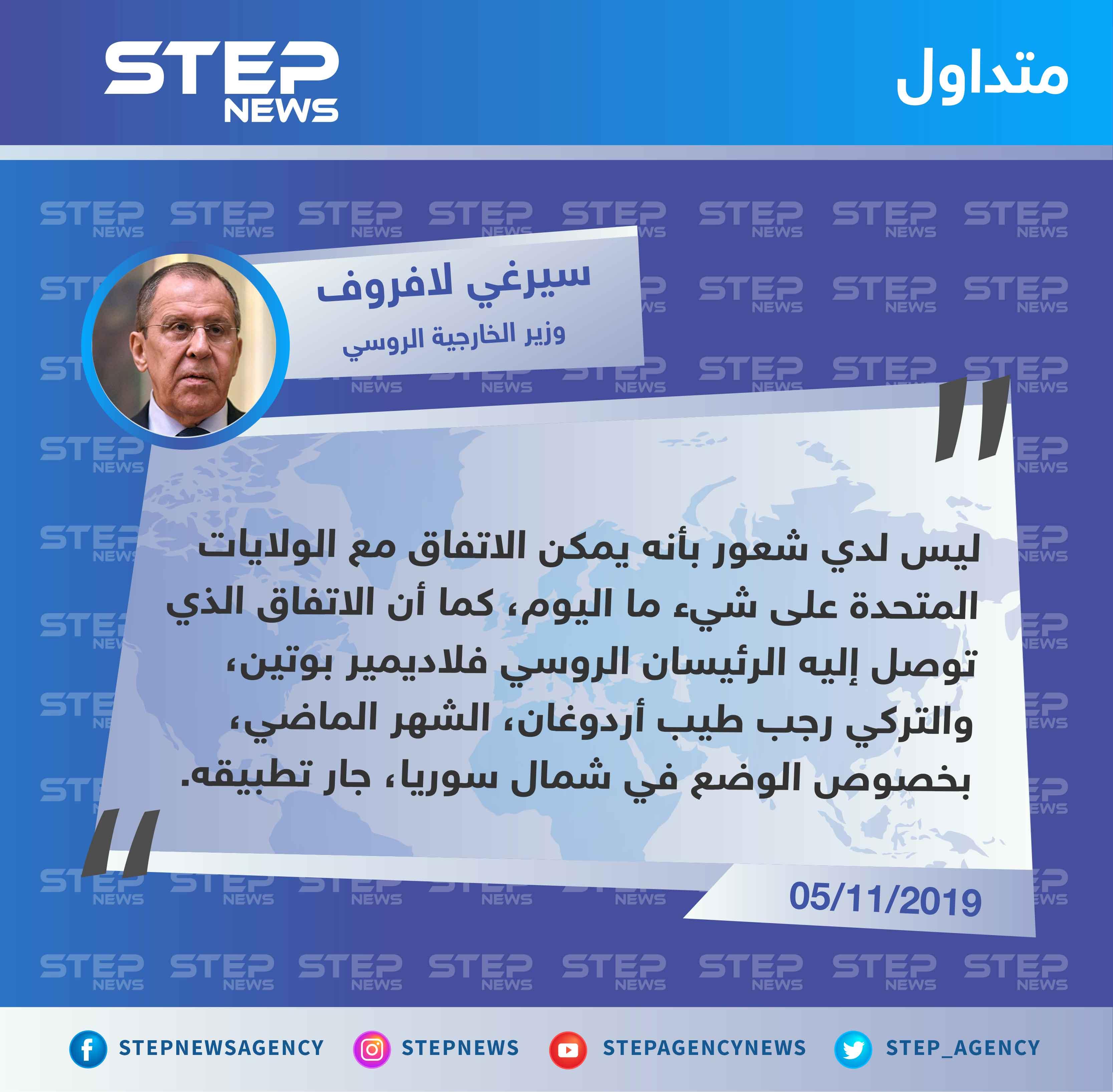 لافروف يشك في إمكانية الوصول إلى اتفاق مع أمريكا بشأن شمال شرق سوريا