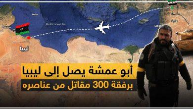 عمشة يصل ليبيا