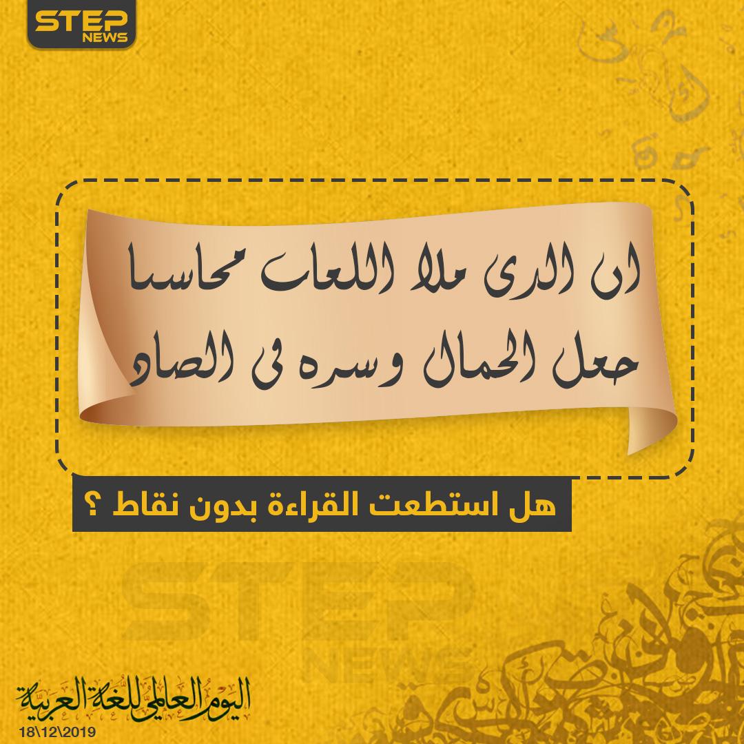 قَبلَ وَضعِ النِّقَاط على حُروف اللُّغة العربِيَّة كان لدى العرب من المَلَكة الفطرية ، مَا يُساعِدهُم عَلَى تَميِيز الحرُوف المُتشابِهة بالسليقة من خلالِ سياق الكلام ، فإِنَّ الَّذي لسَانه غيرَ عربِيّ لا يُمكِنه التَّمييزُ بَينَ الحروف المُتَشابهَة في مظهرُها . وأَنت هل يمكنك قراءةُ هَذهِ الجملَةُ بدون نقاطٌ ؟