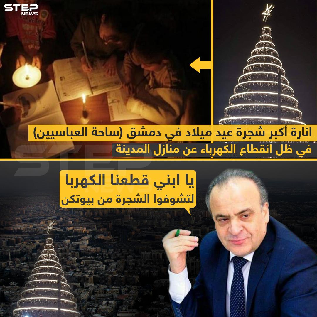 إنارة أكبر شجرة عيد ميلاد في دمشق ، في ظل استمرار انقطاع الكهرباء عن منازل المدينة