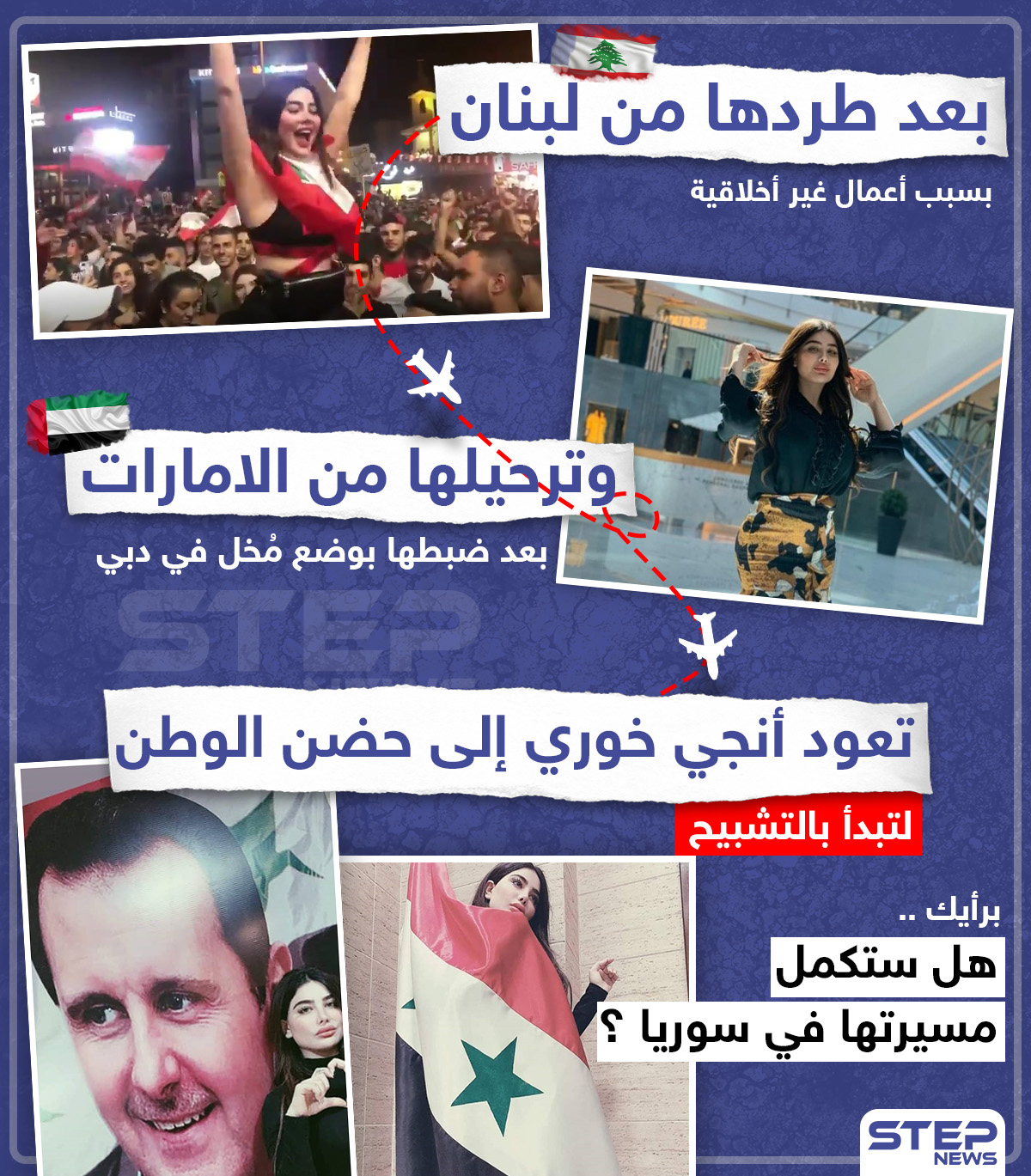 """نجوى خليق الله الملقبة بـ """"انجي خوري"""" في حضن الوطن بعد طردها من لبنان والإمارات"""