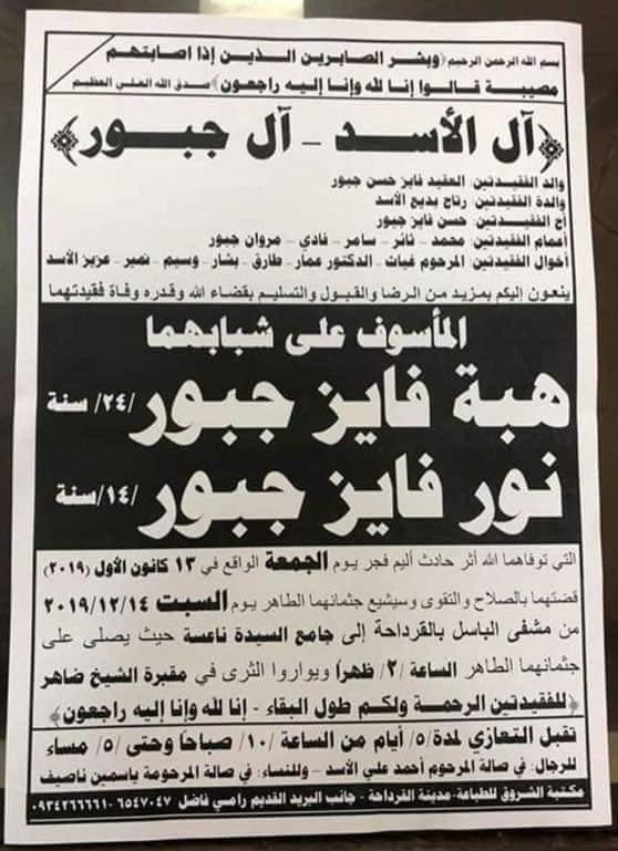 جريمة قتل بالقرداحة.. والضحايا فتيات من عائلة الأسد!!