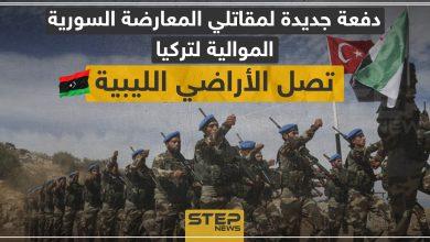 جديدة الى ليبيا