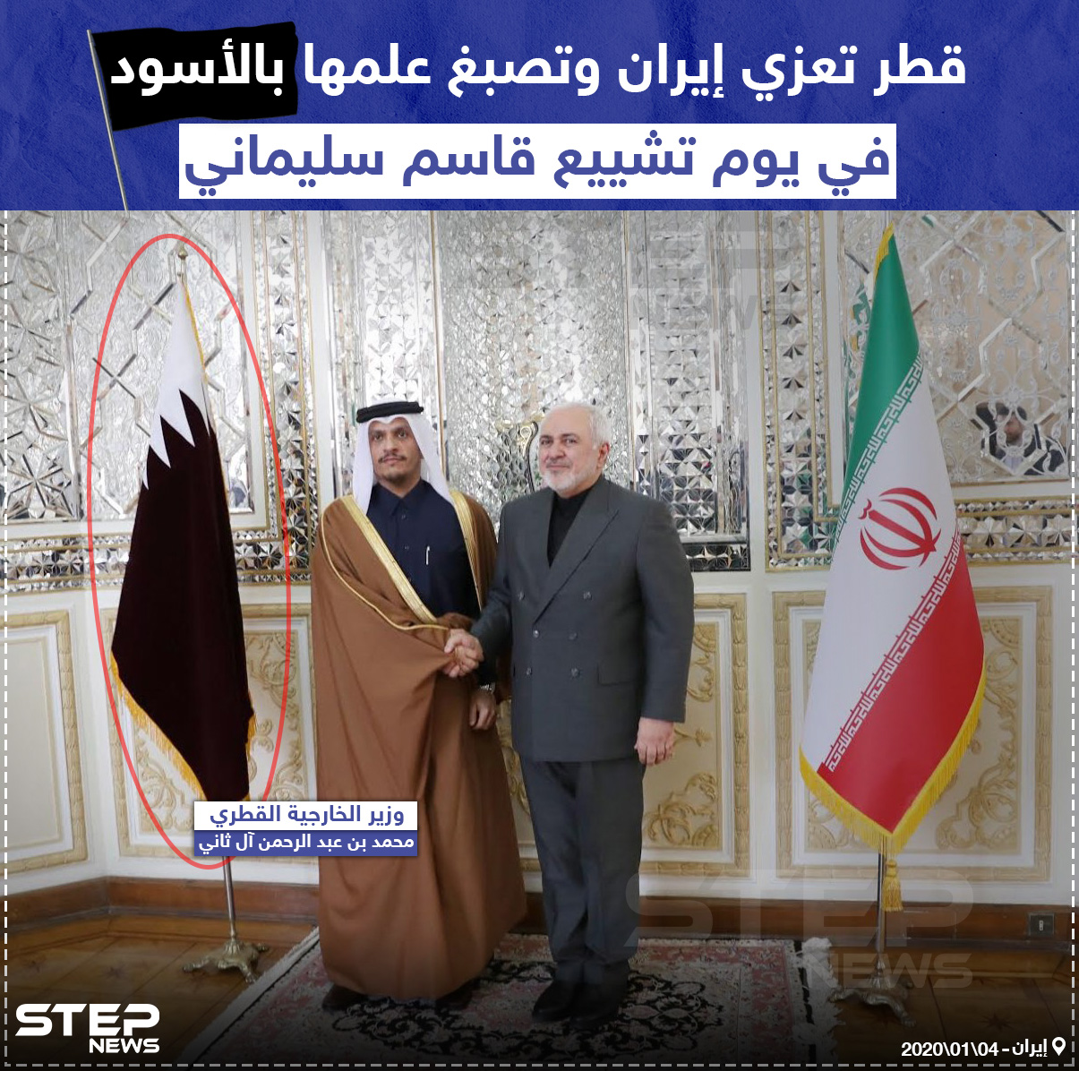 قطر تعزي إيران وتصبغ علم بلادها بالأسود في يوم تشييع قاسم سليماني