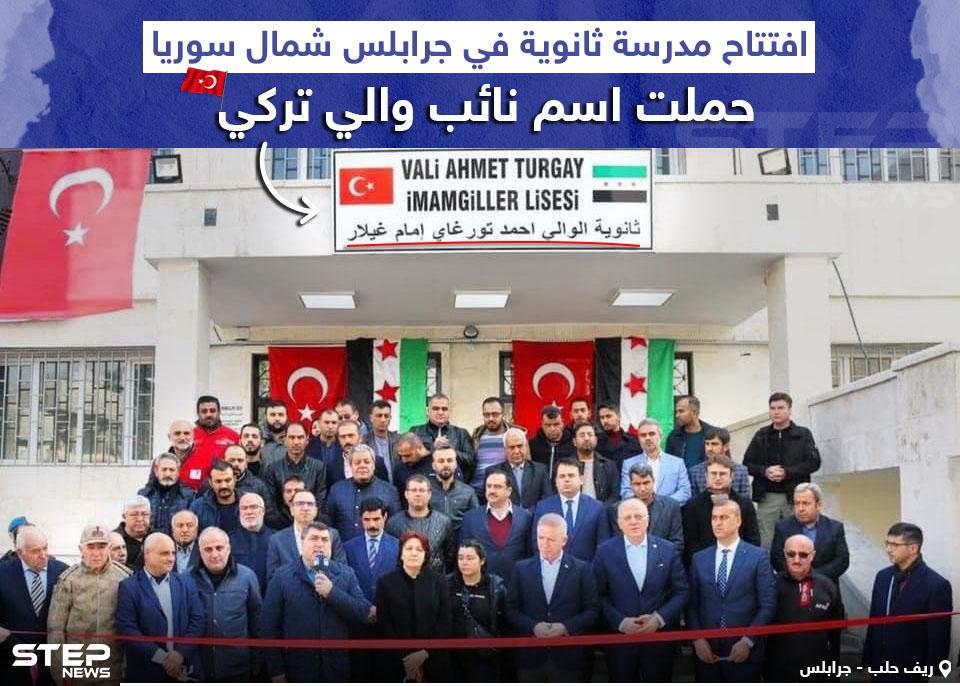 تركيا تكرّم نائب والي متوفي بافتتاح مدرسة على اسمه في جرابلس السورية