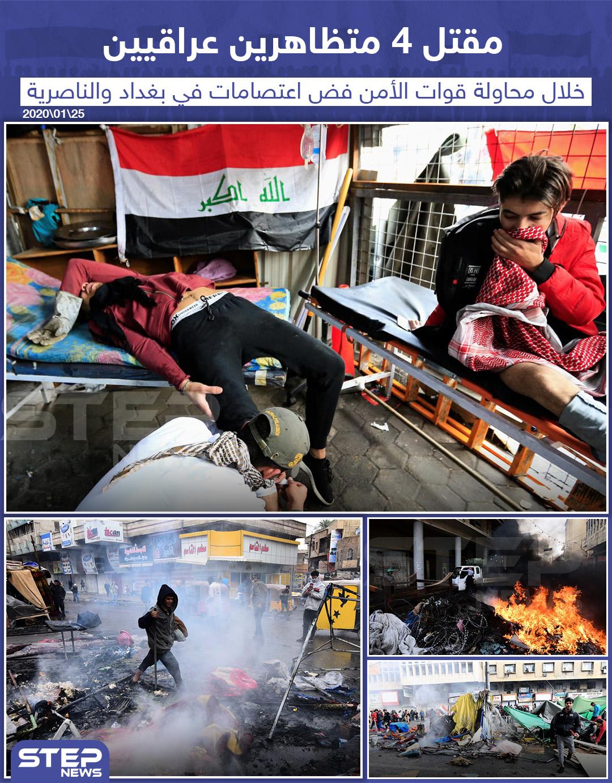 مقتل 4 متظاهرين عراقيين خلال محاولة قوات الأمن فض اعتصامات في بغداد والناصرية