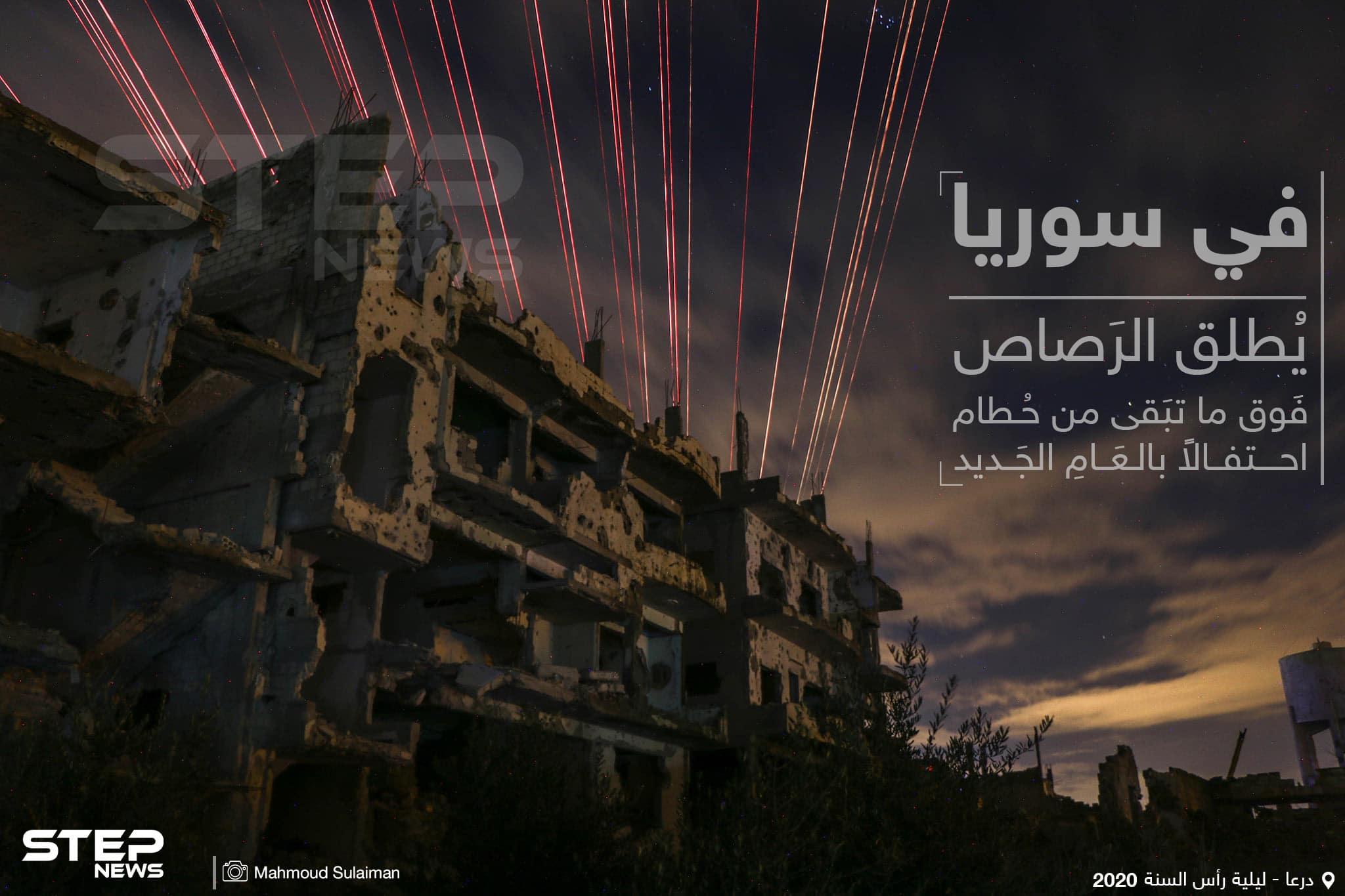 في سوريا يُطلق الرصاص فوق ما تبقى من حطام .. احتفالاً بالعام الجديد