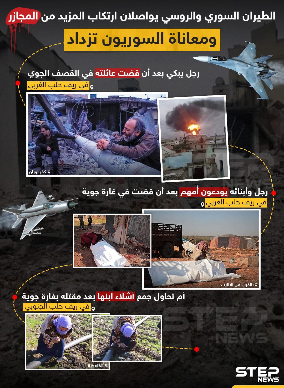 تستمر المجازر وتستمر معها معاناة السوريين!