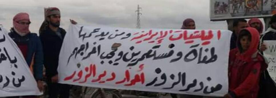 """مظاهرات بمناطق عدة في دير الزور تطالب بطرد """"الأسد وإيران"""" من المنطقة (صور)"""