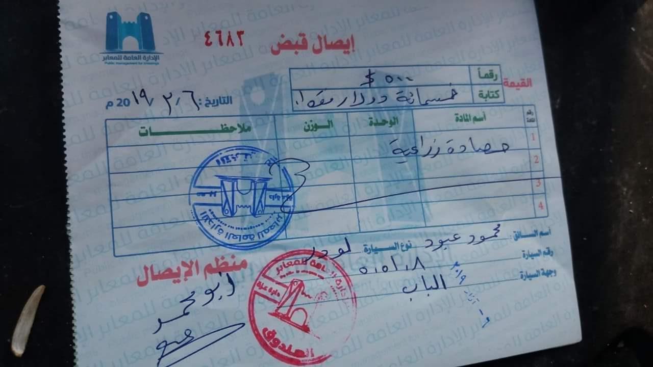 لتزيد من أعبائهم.. حكومة الإنقاذ تفرض ضريبة على مهجري محافظة إدلب بهذا المبلغ