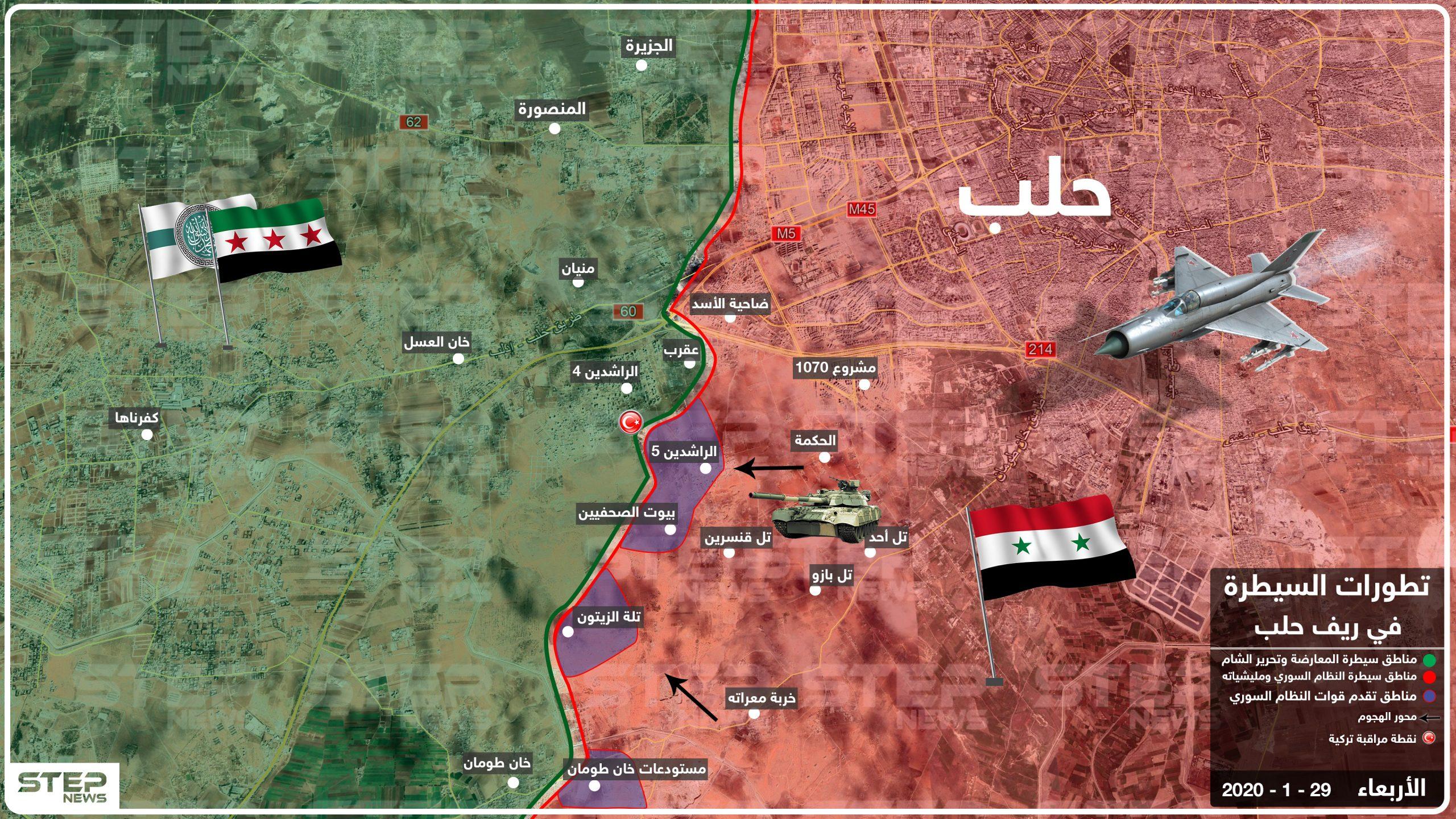 بالخريطة|| قوات النظام السوري تصعّد عسكرياً في حلب وتسيطر على مواقع للمعارضة هناك