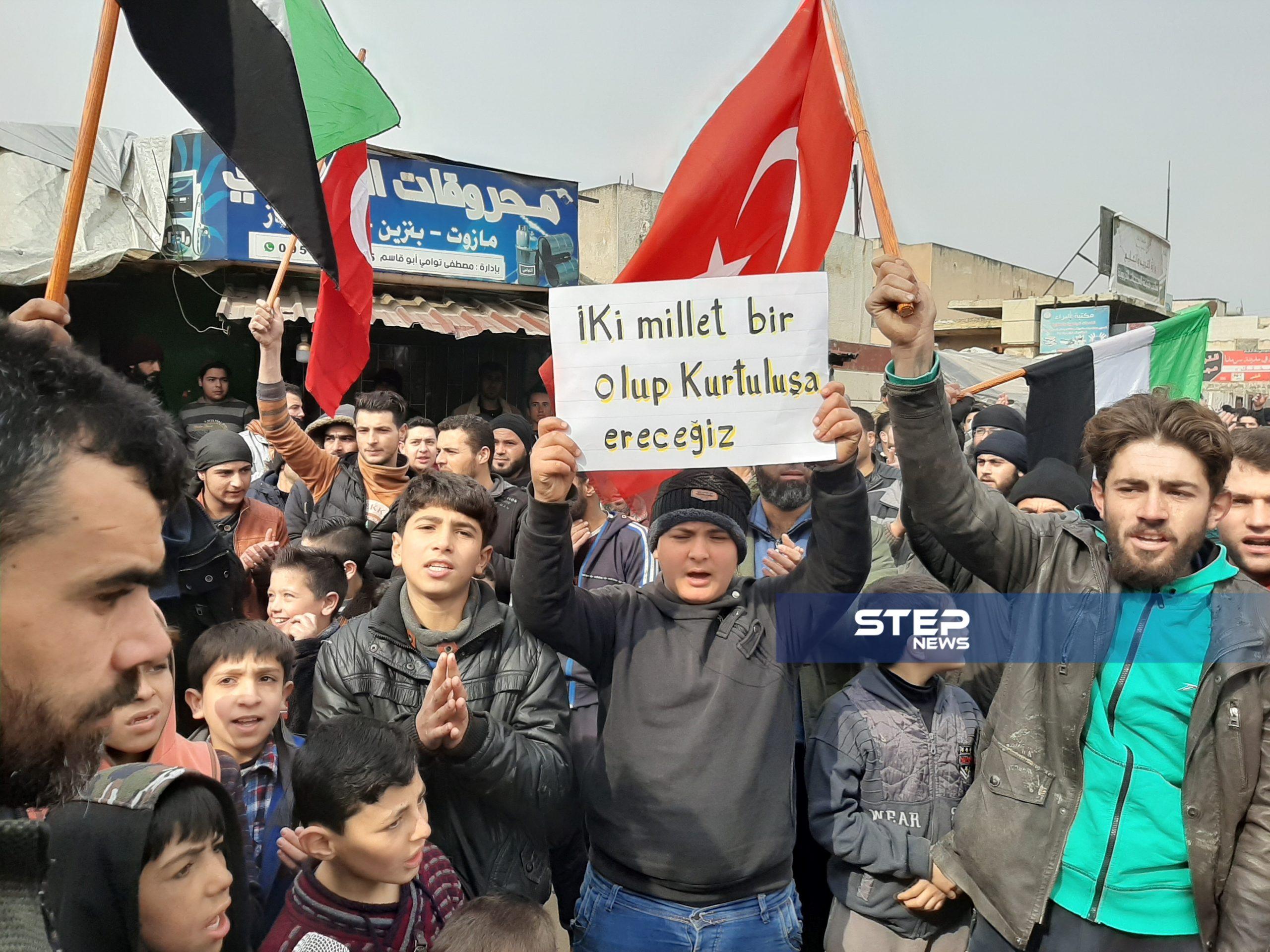 بالفيديو   مظاهرة موالية لتركيا ومُعزّية بجنودها شمال ادلب.. بحماية من تحرير الشام وفصائل أخرى