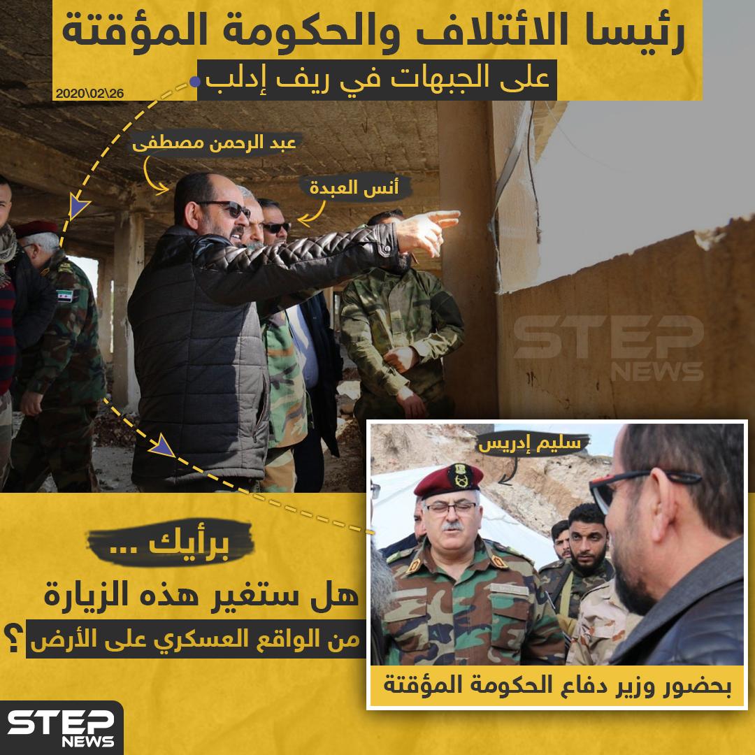 شخصيات من الحكومة المؤقتة على جبهات إدلب ،، برأيك هل ستغير هذه الزيارة من الواقع العسكري على الأرض؟