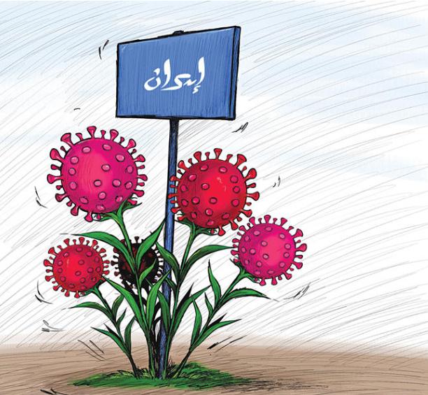 كاريكاتير || إيران تصدر كورونا للدول العربية