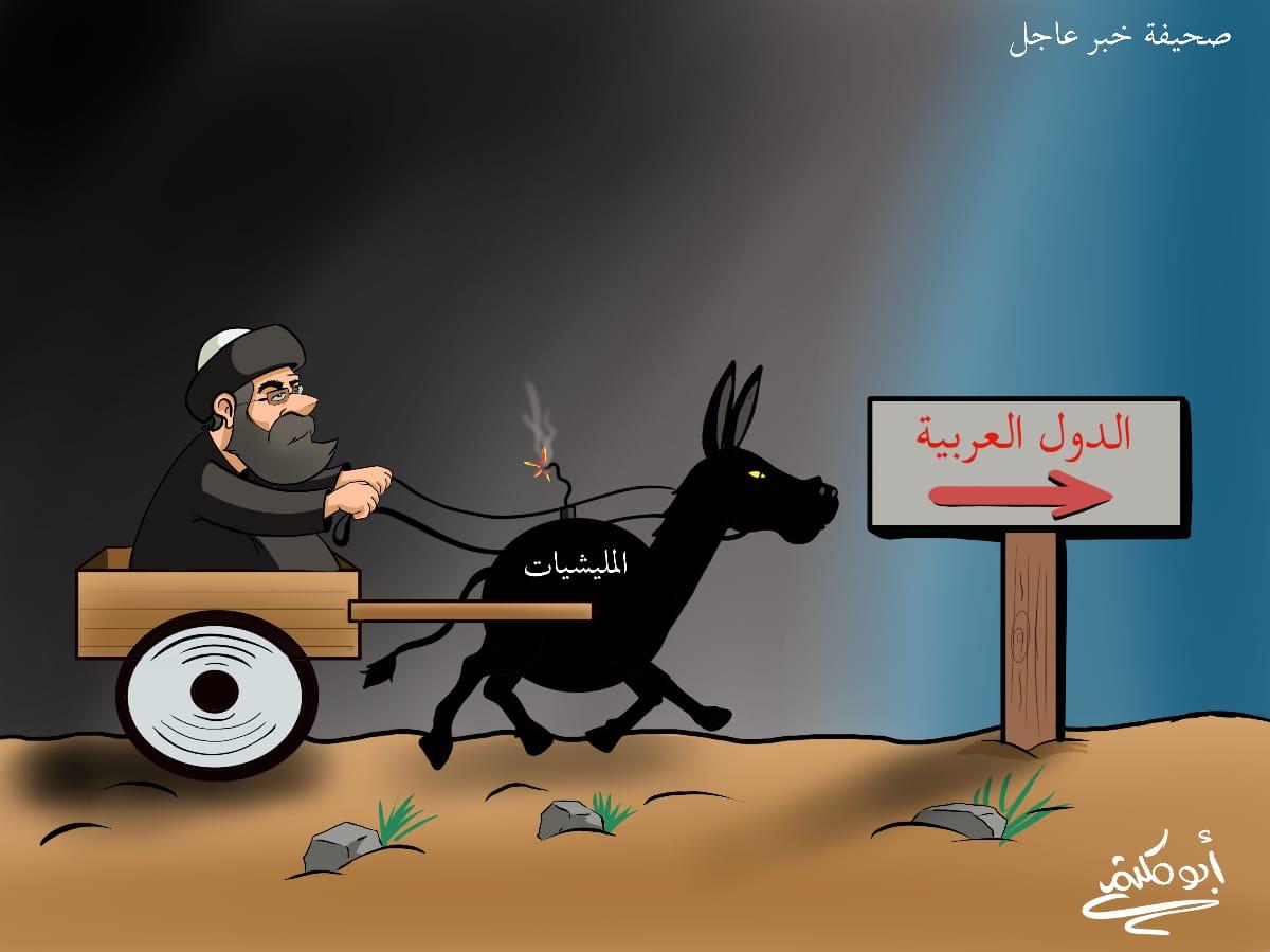 كاريكاتير || ميليشيات إيران في الدول العربية