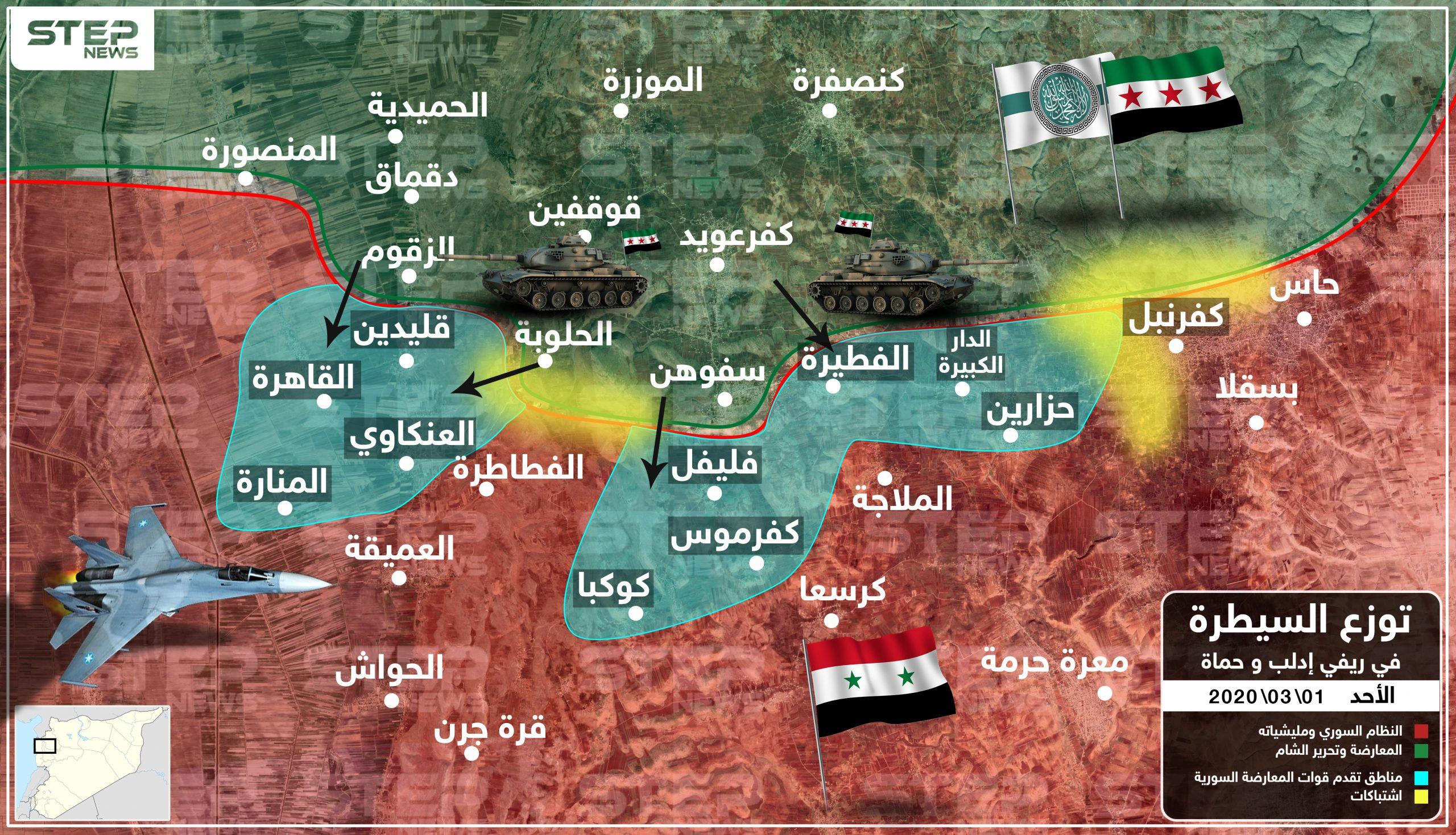 بالخريطة|| فصائل المعارضة تسيطر على نقاط بكفرنبل.. والتركي المُسيّر مستمر باستهداف قوات النظام السوري