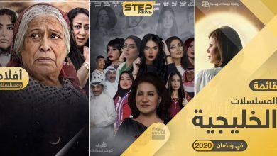 المسلسلات الخليجية في رمضان 2020