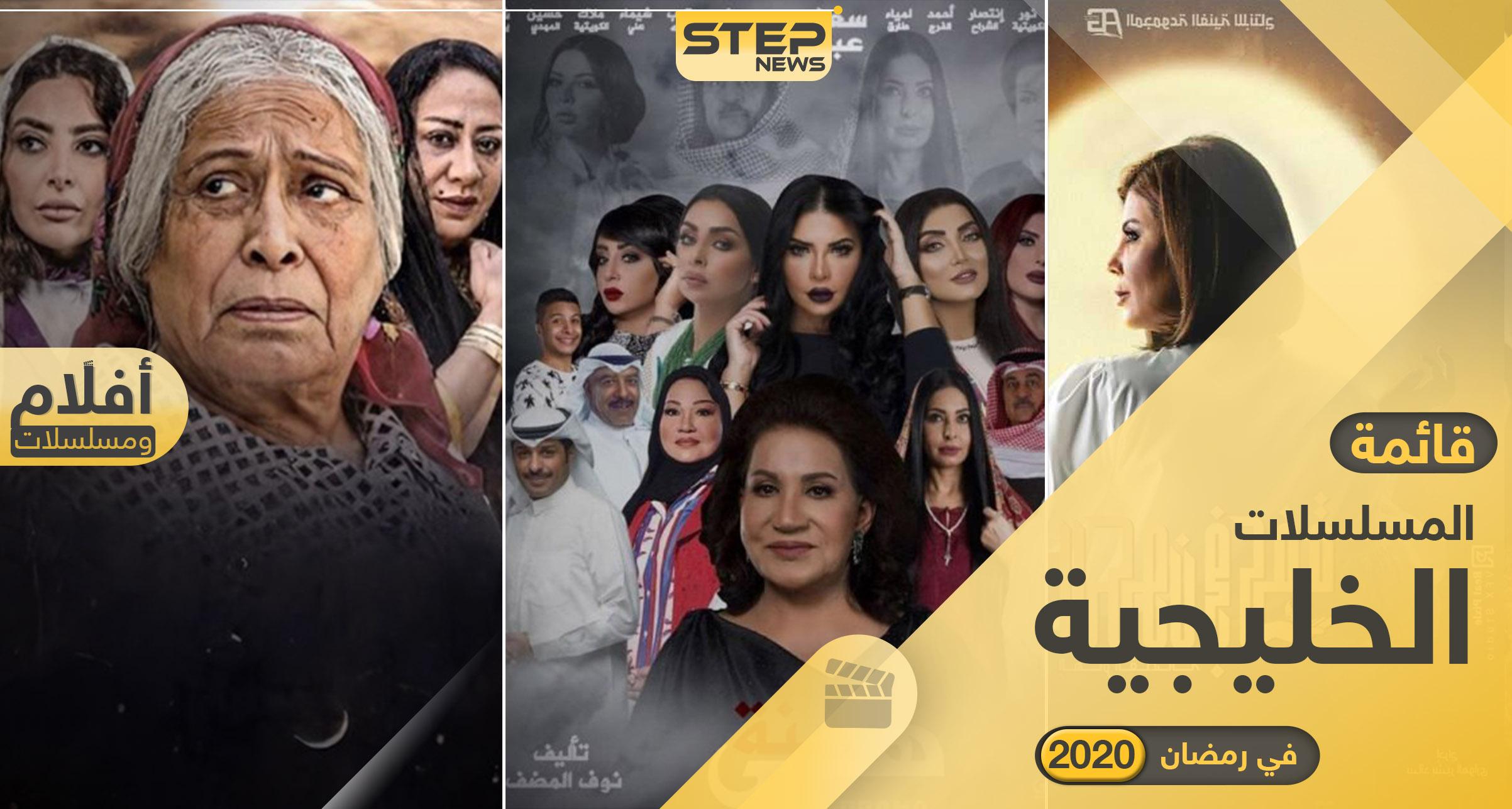 قائمة أفضل المسلسلات الخليجية في رمضان 2020 وقنوات عرضها وكالة ستيب الإخبارية