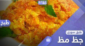 المطبخ السوري - اكلات خفيفة وسريعة - جظ مظ