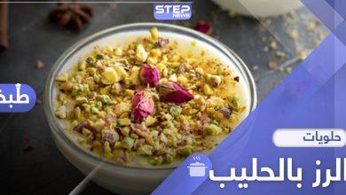 """حلويات رمضان.. من أشهى أطباق الحلوة العربية """"الرز بالحليب"""" إليك الوصفة"""