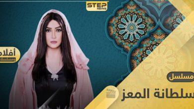 مسلسل سلطانة المعز - دراما مصري