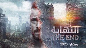 النهاية للفنان يوسف الشريف 1280x720 1